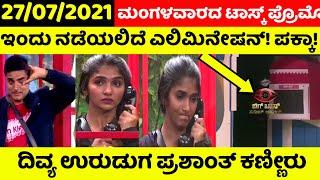 Today Episode  Shocking Elimination Kannada biggboss season 8 bbk8 Divya uruduga Aravind