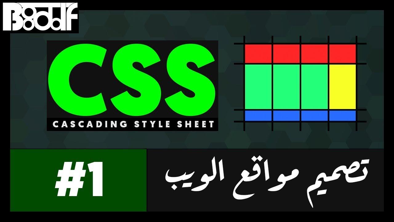 تعلم CSS - مقدمة - 1