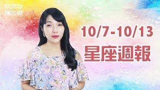 2018 MON.聽老師的話|10/7-10/13運勢週報