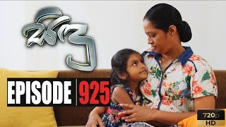 Sidu | Episode 925 21st February 2020 Thumbnail