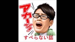 宮川大輔 すべらない話「サービスエリアのトイレ」