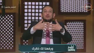 لعلهم يفقهون - الشيخ رمضان عبد المعز: الأنبياء كانوا يصومون لشكر الله على نعمه