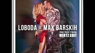 Макс Барских & Loboda   Твои Глаза Туманы (HERTZ BOOTLEG)