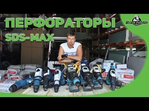 Большой обзор перфораторов SDS-MAX