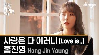 홍진영 - 사랑은 다 이러니 (Love is...) [세로 라이브]