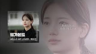Baek A Yeon - Hello My Lover (OST Part.4 Vagabond)