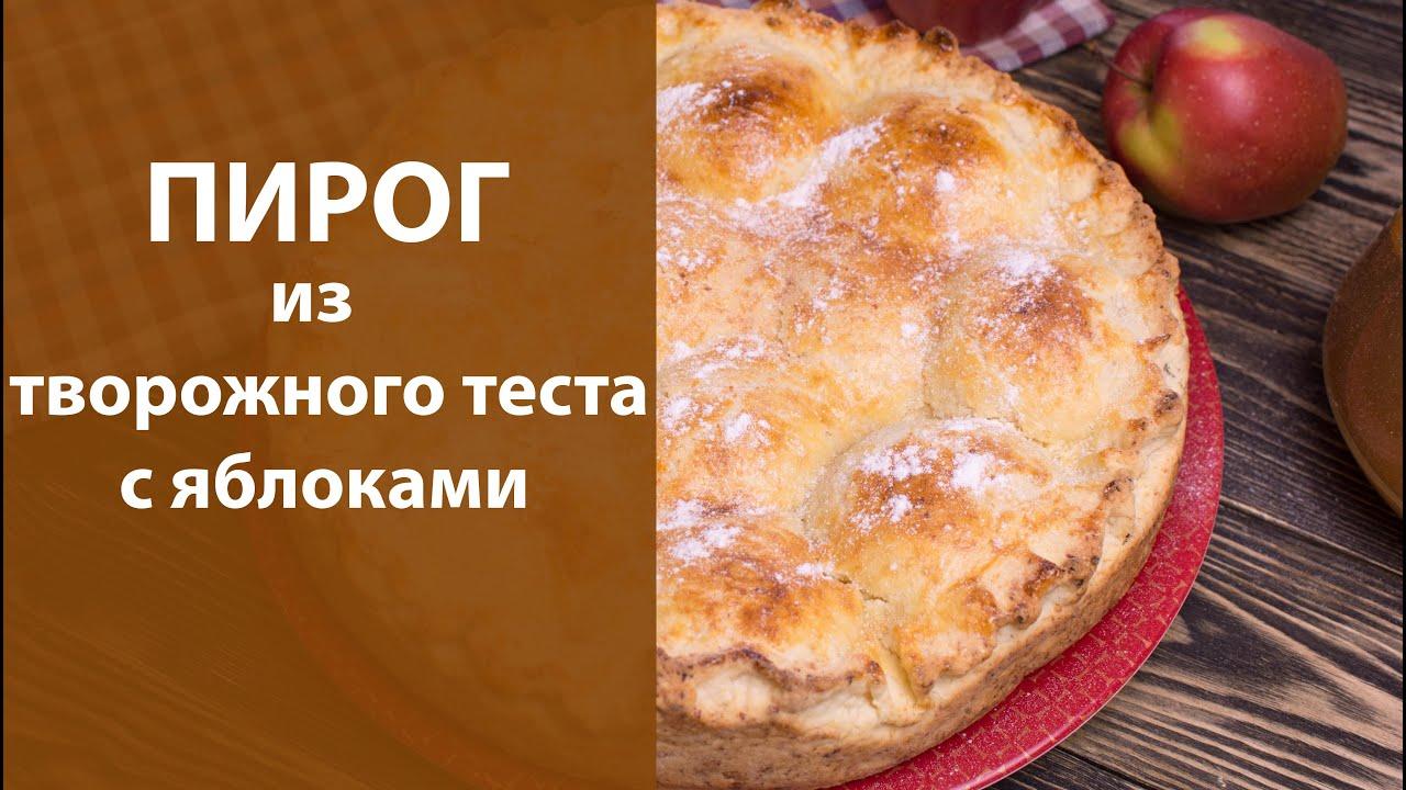 яблочный пирог с творогом рецепт-хв1