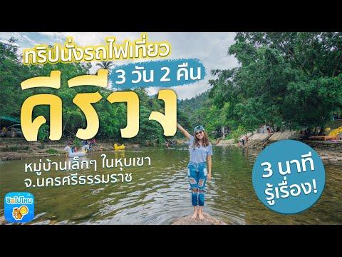 3 นาทีรู้เรื่อง : นั่งรถไฟเที่ยว 3 วัน 2 คืน คีรีวง หมู่บ้านที่อากาศดีที่สุดในประเทศไทย