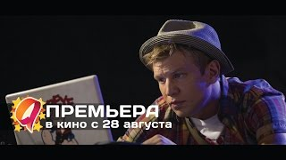 Весёлые ребята (2014) HD трейлер | премьера 28 августа