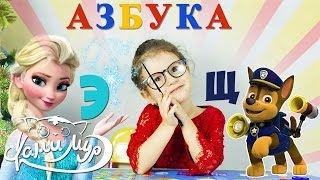 Букварь/Русский Алфавит/Азбука  для малышей/Обучение/Учимся читать/Детский канал/Видео для детей