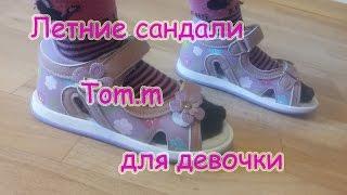 Обзор и примерка детские летние сандали Tom.m для девочки