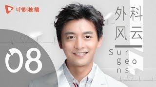 外科风云 08 | Surgeons 08 (靳东、白百何 领衔主演)【未删减版】