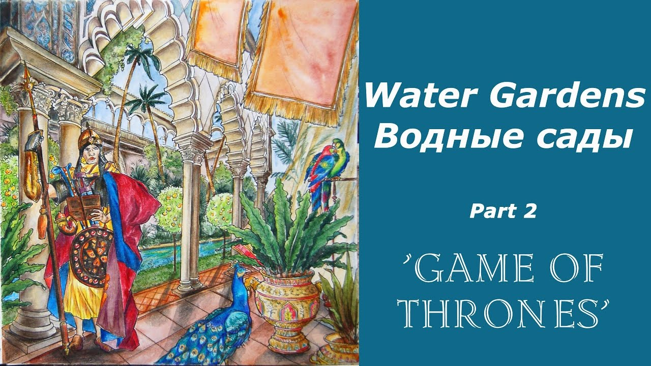 Colouring 'The Game of Thrones' Water Gardens. Part 2 ...