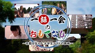 もっと京都を、もっと日本を、伝えたい。 国際的な観光都市、京都に訪れ...