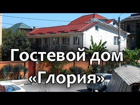 Гостевой дом Глория. Обзор гостиницы в Архипо-Осиповке