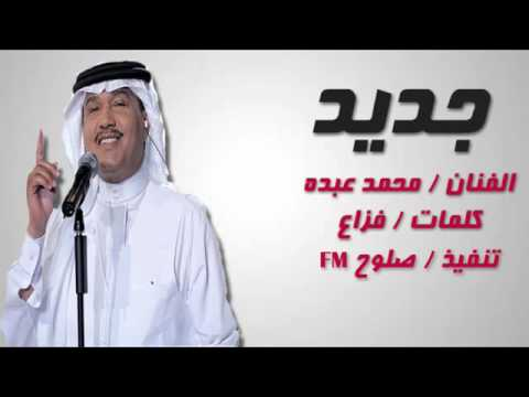 جديد الفنان محمد عبده /لا تحسب #2016. [جديد وحصري]Mohammed Abdo 2016