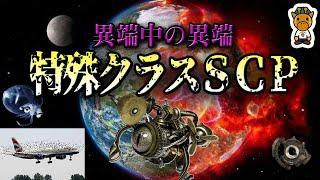 【世界の終焉】特殊オブジェクトクラスのSCPについて