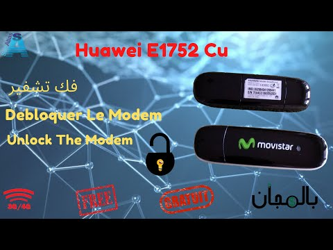 Modem ‖ Unlock Huawei For Free ‖ E1752Cu ‖  فك شيفرة مودم هواوي مجانا