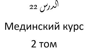 Том 2. урок 50 (22) Мединский курс арабского языка