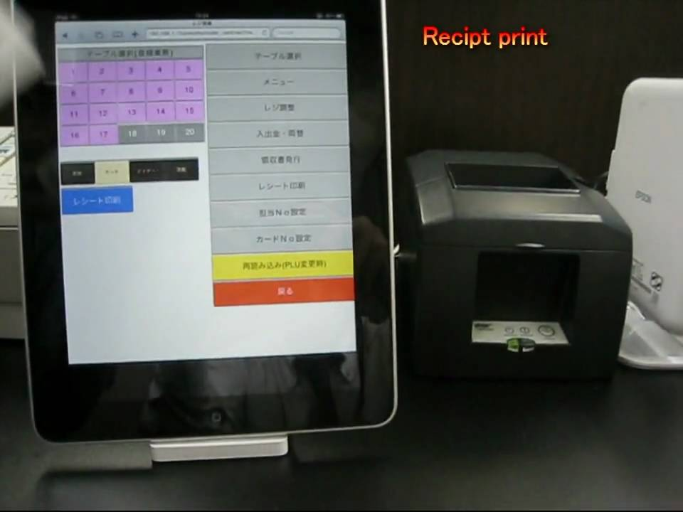 Order Entry System And Pos System Of Ipad Ipod Touch And