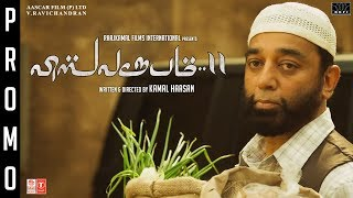 Vishwaroopam 2 (Tamil) - Release Promos | Kamal Haasan | Pooja Kumar | Andrea Jeremiah | Ghibran
