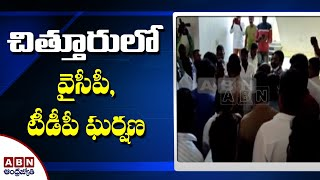 TDP And YCP Activists Fight In Palamaner | Chittoor District | ABN Telugu