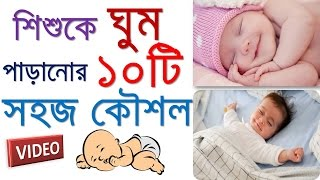 10 Most Adorable Ways for Getting Your Baby to Sleep --- How to get a Baby to Sleep