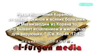 рукия исцеление кораном изгнание джиннов чтец saad al ghamdi by al furgan media