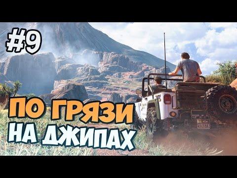 Uncharted 4 Прохождение на русском - ПО ГРЯЗИ НА ДЖИПАХ  - Часть 9