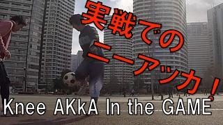 実戦でのニーアッカ(空中裏街道)の使いかた How to use knee aka in the GAME!!