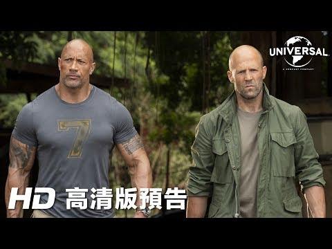 狂野時速:雙雄聯盟 (2D 全景聲版) (Fast & Furious: Hobbs & Shaw)電影預告