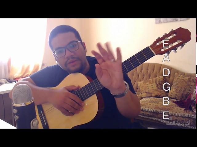 اكاديمية العف : الدرس الاول في تعليم الجيتار للمبتدئين E minor