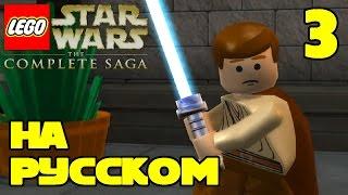 LEGO Star Wars The Complete Saga Прохождение на русском языке - 3 серия / LEGO Star Wars