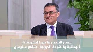 شاهر سليمان - حبس المدين ما بين التشريعات الوطنية والشرعة الدولية