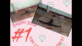 Видео урок как сесть на шпагат  (на два шпагата.) #1