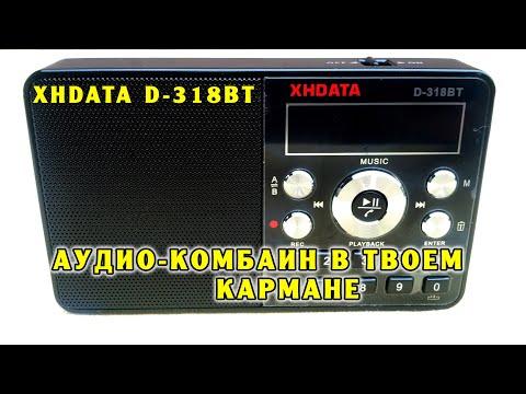 XHData D 318BT ПОЛНЫЙ ОБЗОР, FULL REVIEW