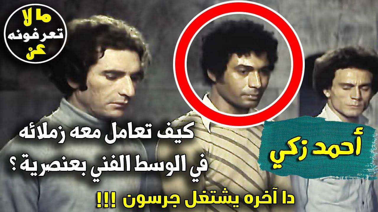 دا آخره يشتغل جرسون !! كيف تحمل أحمد زكي عـنـصـ ـرية زملائه في الوسط الفني؟ ـ ما لا تعرفونه عن
