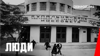 Люди (1934) документальный фильм