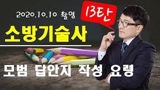 (13탄) 소방기술사 모범답안지 작성요령 익히기 (20…