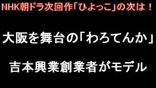 NHK朝ドラ次回作「ひよっこ」の次は「わろてんか」!放送中の「べっぴん...