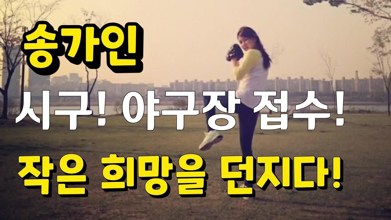 #송가인 시구 야구장 접수한다! 작은 희망을 던지다♥ Song Gain K-Trot POP Star