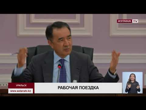 Премьер Б.Сагинтаев остался недоволен темпами роста казсодержания в  Карачаганакском...