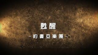 甦醒 Wake [約書亞樂團專輯 - 堅強的愛]