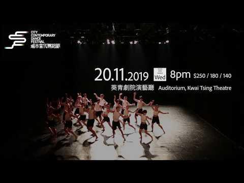 城市當代舞蹈節 CCDF 2019《二乘二 Matrix》