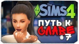 ДАША И БРЕЙН ПУТЬ К СЛАВЕ - ПЕРЕЕЗД В ГОРОД - The Sims 4