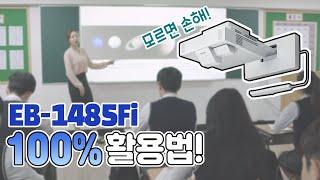 EB-1485Fi를 100% 활용하는 법!ㅣ소프트웨어 …
