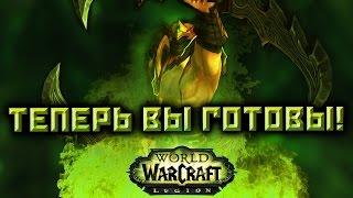 #291 РОЖДЕНИЕ АНДРЮШИДХ. ТЕПЕРЬ ВЫ ГОТОВЫ! - Приключения в World of Warcraft