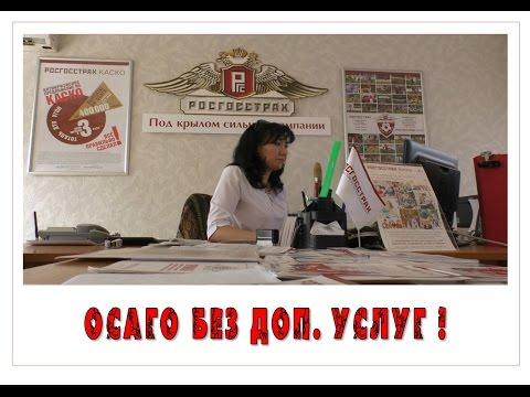 видео: ОСАГО без ДОП. УСЛУГ!
