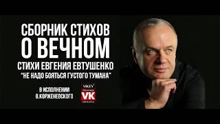 Cтихи о любви Не надо бояться густого тумана Евгения Евтушенко в исполнении Виктора Корженевского
