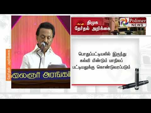திமுக தேர்தல் அறிக்கை வெளியீடு | #MKStalin | #DMK | #Election2019